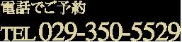 029-350-5529